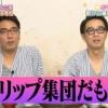 【速報】来週のメガネびいきゲストに須藤凜々花先生wwwwwwwwwwwwwwww
