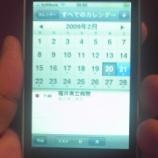 『iPhoneが離せない!』の画像