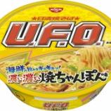 『【コンビニ:カップ焼きそば】日清 焼そば U.F.O. 濃い濃い焼ちゃんぽん味』の画像