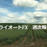 『トライオートFX カナダドル 週次報告』の画像