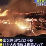 『首里城火災の犯人ユーチューバー予言動画が炎上』の画像