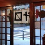 『東京備忘録61 - 『エリックサウス』『升本』『庫裏』『城喜元』『Atrium』!』の画像