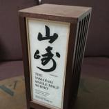 『【YAMAZAKI】 行燈』の画像