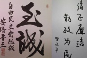 【台湾地震】蔡英文総統、安倍首相からのお見舞いに感謝「まさかの時の友は真の友」「友情と価値観を体現するもの」