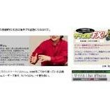 『最強の為替ポータルサイト「ザイFX!」に私:ボリ平が初登場!』の画像