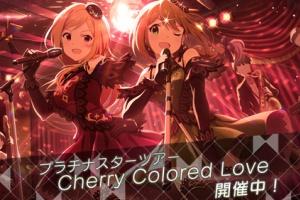 【ミリシタ】イベント『プラチナスターツアー ~Cherry Colored Love~』開催!上位報酬は馬場このみ、pt報酬は百瀬莉緒!