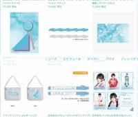 【日向坂46】「日向坂46デビューカウントダウンライブ!!」のオフィシャルグッズラインナップを公開!