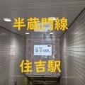 住吉駅 すみよしえき 東京都江東区 半蔵門線