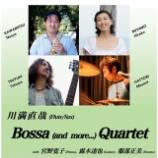 『【Vamosブラジる!?】9/24(土) 17:30〜18:15 川満直哉 Bossa (&more) Quartet』の画像