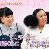 『【乃木坂46】『NOGIBINGO!8』ゲストのニッチェがなかなか有能だった件!!!』の画像