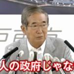 【動画】石原慎太郎元都知事の過激ブッタ斬り発言の数々、今聞くとカッコ良すぎる!
