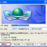 【緊急速報!】 OCN DNSサーバー死亡で接続障害多発! 回避方法!