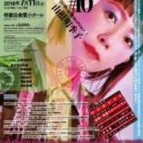 『07/11 東京現音計画#10:コンポーザーズセレクション5:山根明季子』の画像