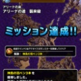【DQMSL】冒険者クエスト攻略、アリーナの道襲来級を体技パーティで2ターン撃破!