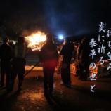 『松明の炎』の画像