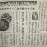 『Seki-Biz(セキビズ)支援!DAIさんが中部経済新聞に掲載されました(^^)/』の画像