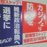 『維新のカジノグローバル疲れ(宝塚市長選)』の画像