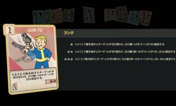 Fallout 76 PERK「Gun Fu」