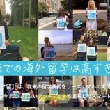 『自己資金0円?オーストラリア・ワーキングホリデー:スマ留がいい理由』の画像