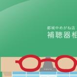 『都城中めがね店、6月補聴器相談会』の画像
