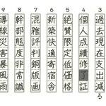 バランス取るのが難しい漢字第1位wwwwwwww