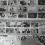 『第18回 東京国際映画祭 クロージングセレモニー』の画像