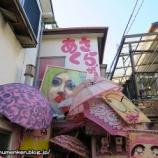 『「あさくら画廊」ピンクの家_(足立区・西保木間)再び行って来ました』の画像