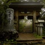 『いつか行きたい日本の名所 大峯山寺』の画像