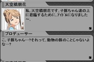 【グリマス】天空橋朋花アイドルストーリーLV1