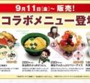 【悲報】くら寿司さん、鬼滅コラボでとんでもない名前の商品を出してしまう
