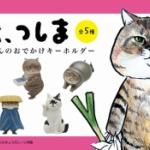 猫マンガ「俺、つしま」より、「 つーさんのおでかけキーホルダー」がガチャに登場!