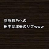 田中菜津美からのリプに指原莉乃「クソメンバーすぎて笑えるリプ」