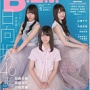 【日向坂46】B.L.T.(月刊ビー・エル・ティー) 2019年5月号増刊 けやき坂46版