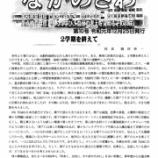 『20191229 中の沢・桔梗小学校だより』の画像