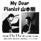 『鈴木良雄 【My Dear Pianist 】山本剛』の画像