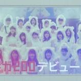 『【乃木坂46】ソフトバンク新作CM『ギガ物語3(アイドル結成)』篇『ギガどーん』篇が公開!!!』の画像