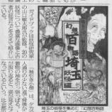 『(埼玉新聞)埼玉の妖怪を紹介 県作成ガイド本「新たな魅力発信を」』の画像