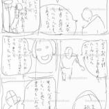 『漫画「ストリートバスケ」ネーム』の画像