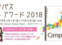 絵画コンテスト「キャンパスアートアワード2018」の応援団にチーム8が就任!