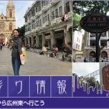 『香港彩り情報「弾丸日帰り旅!香港から広州東へ行こう」』の画像