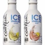 『【新商品】ボトル缶入りスパークリングワイン登場「カルロ ロッシ ICE スパークリング」』の画像