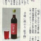 『今朝の読売新聞「銘品のこだわり」に、紅芋酢が掲載されました』の画像