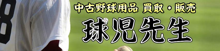 野球用品店・球児先生日記 イメージ画像
