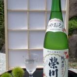 『24年冷おろし純米酒』の画像