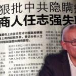中国の不動産王、習近平を「道化師」と呼び批判 ⇒ 汚職・収賄・公金横領の罪で懲役18年!