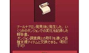 プールナブロンミニチュア…最大ダメージ2]!!