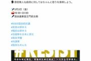 【週例】今夜(3月3日)、有田芳生・福山哲郎・福島みずほ・安田浩一・元SEALDs・しばき隊員・ママの会らが国会前でデモ