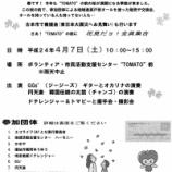 『戸田市ボランティア・市民活動支援センター前で4月7日(土)にお花見イベント「花見だョ!全員集合」が開催されます』の画像