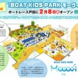 『ボーネルンド社がプロデュースする親子の遊び場「BOAT KIDS PARK モーヴィ戸田」がオープン!』の画像