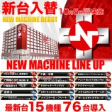 『10/5 123+N大阪本店 新台入替』の画像